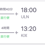 大阪〜モンゴルのMIAT直行便が2019年7月から就航開始!なんと45,600円!今だけ価格かも!