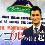 モンゴルの若き起業家たち vol.2 JP Partners LLC 代表取締役 Janbolat Khaisanai
