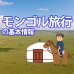 モンゴル旅行 基本情報