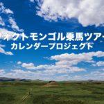 2022年ツォクトモンゴル乗馬ツアーカレンダープロジェクト 投票ページ
